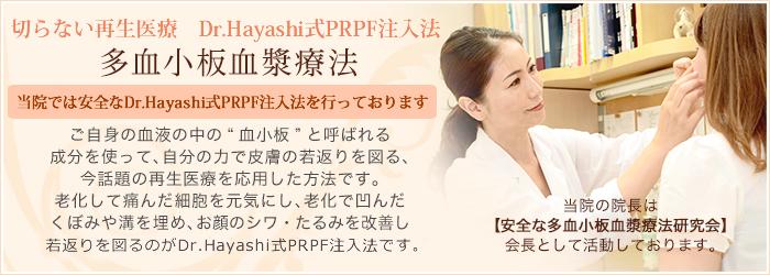 切らない再生医療 PRP血小板注入多血小板血漿療法